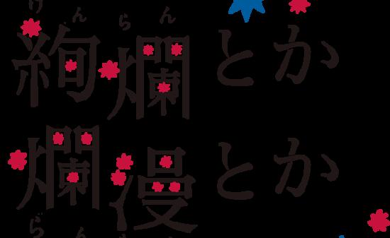 kenran_ranman_logo160819