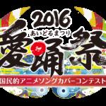 idolmatsuri2016_hane-1