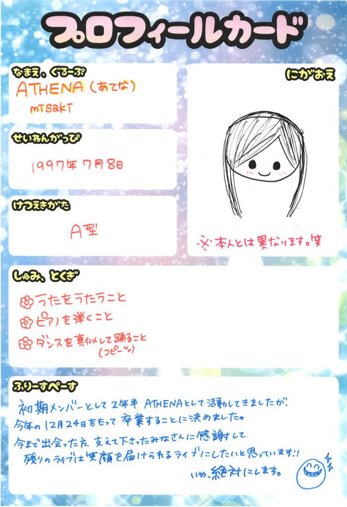 atena-misaki