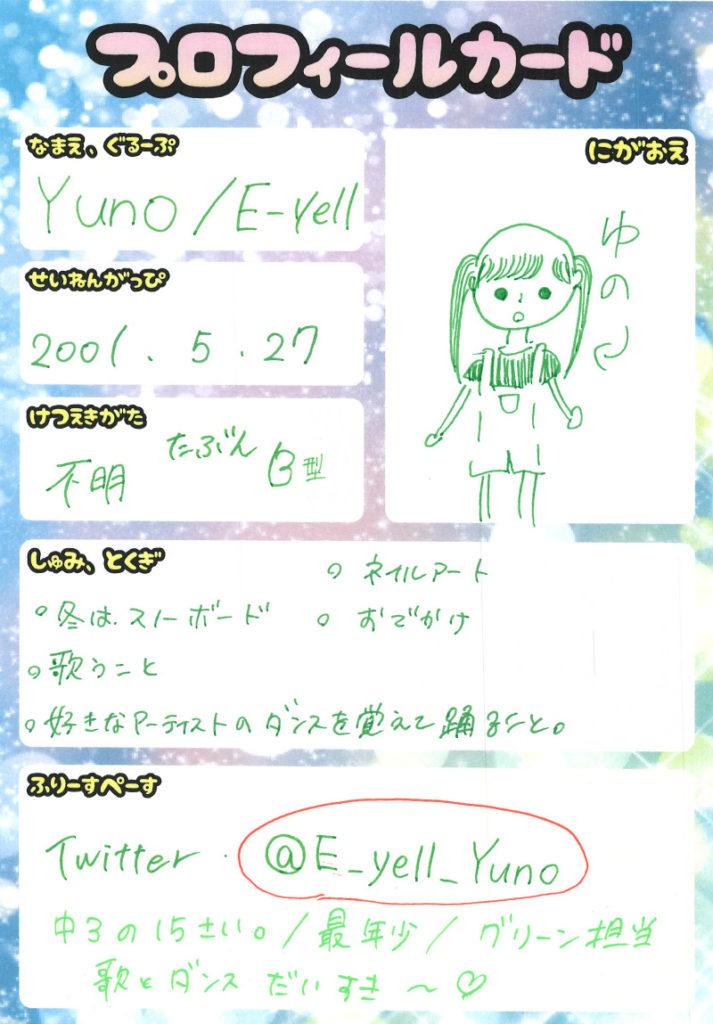 e-yell-yuno