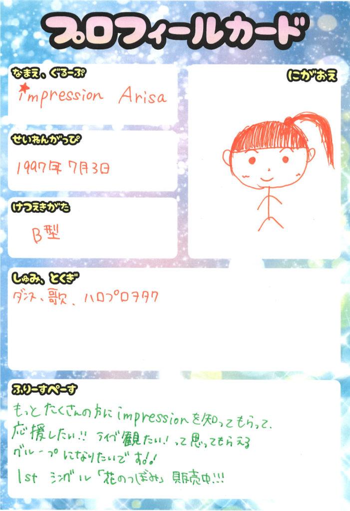 impre-arisa