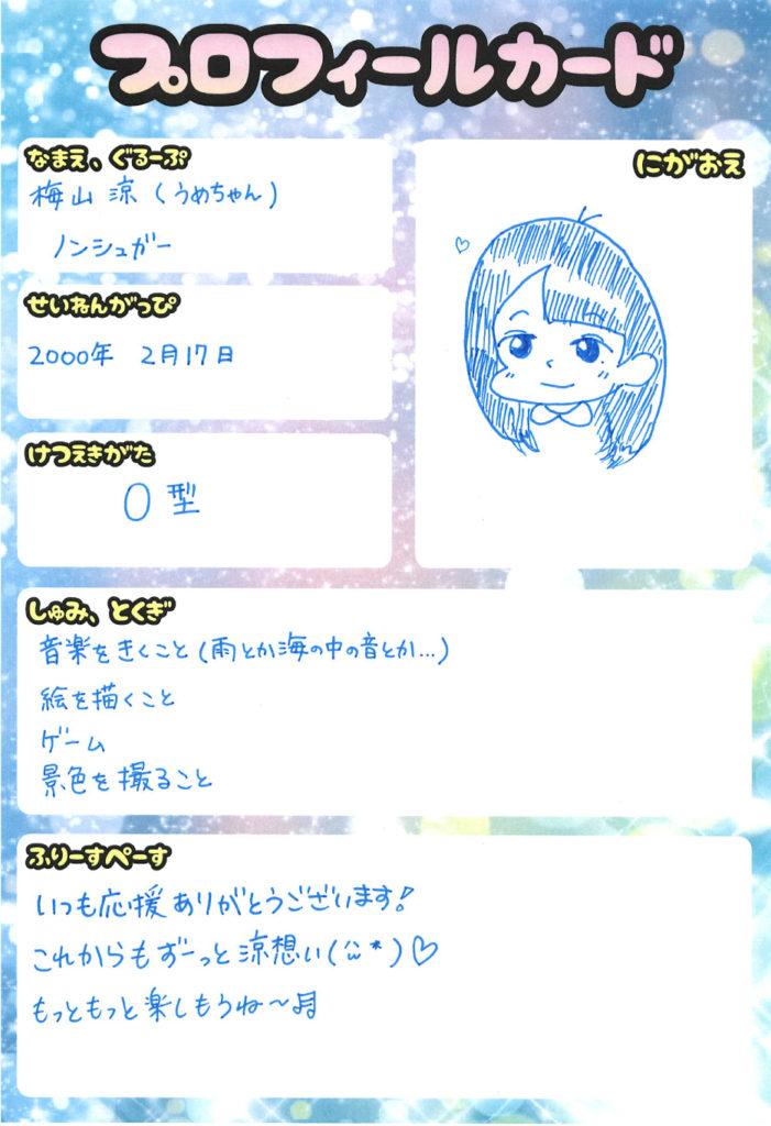 nonsyuga-ryou
