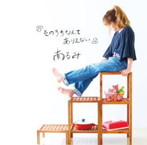 minamirumi1_jacket_web
