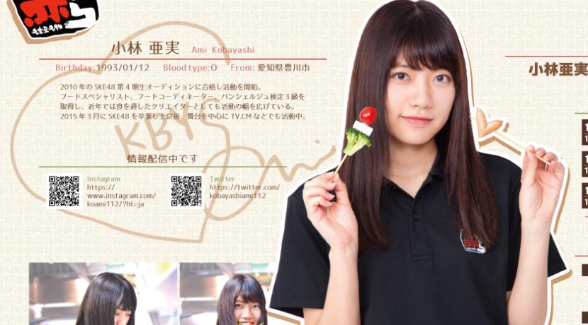 赤から】SKE48の元メンバー小林亜実さんとコラボレーション | アイドル ...