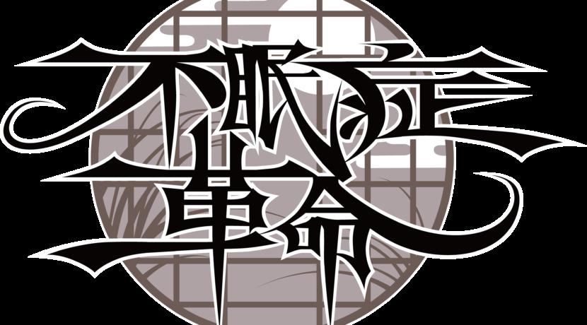 humin_logo_02